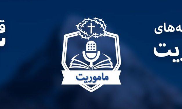 قسمت ۲۳: ۱۲ نکته امنیتی برای کلیسای خانگی ایران