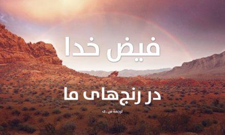 فیض خدا در رنجهای ما – قسمت هشتم