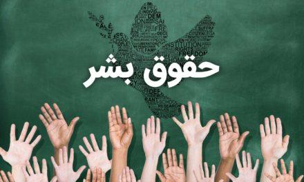 مادهٔ ۱۸ اعلامیه حقوق بشر