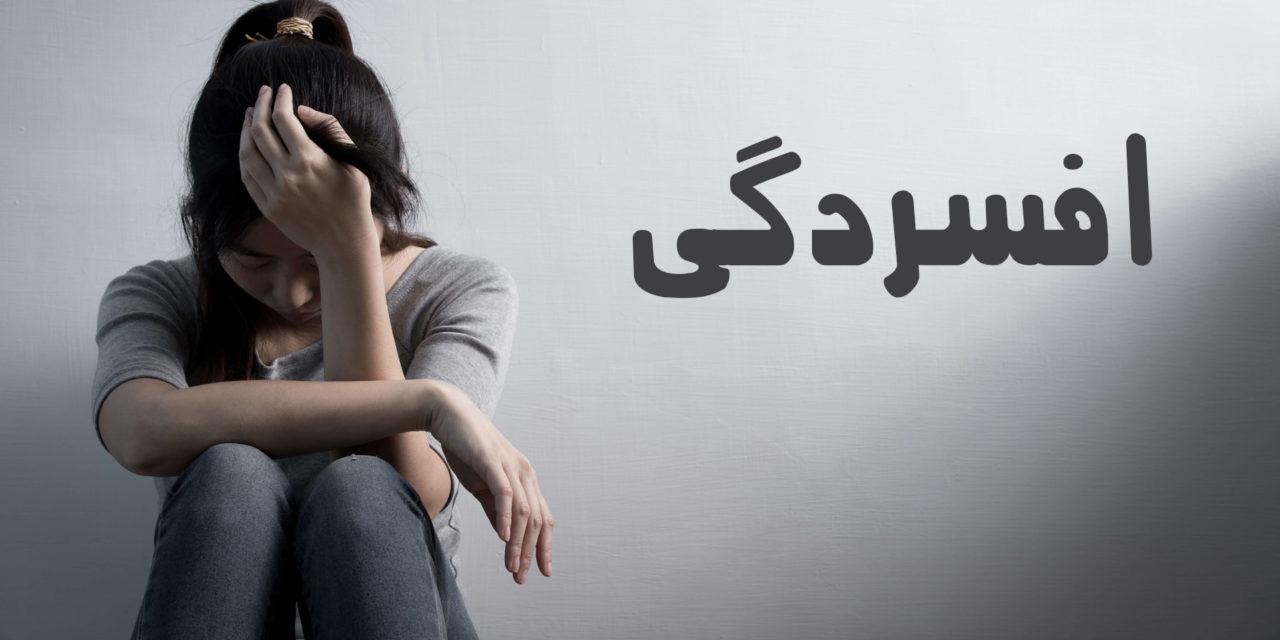 افسردگی – قسمت سیزدهم: سلامت بمانید