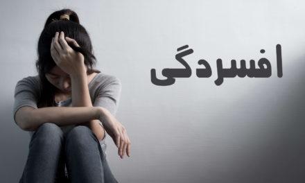 افسردگی – قسمت دهم – انواع افکار ناسالم و منفی
