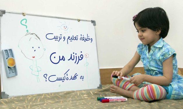 وظیفهٔ تعلیم و تربیت فرزند من به عهدهٔ کیست؟ – بخش سوم
