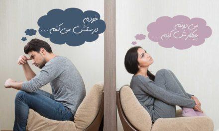 آیا من می توانم همسرم را تغییر دهم؟ – قسمت دوم