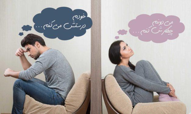 آیا من می توانم همسرم را تغییر دهم؟ – قسمت سوم