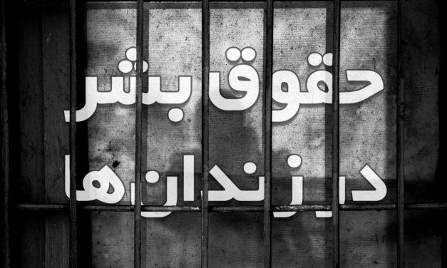 حق بر سلامتی زندانیان