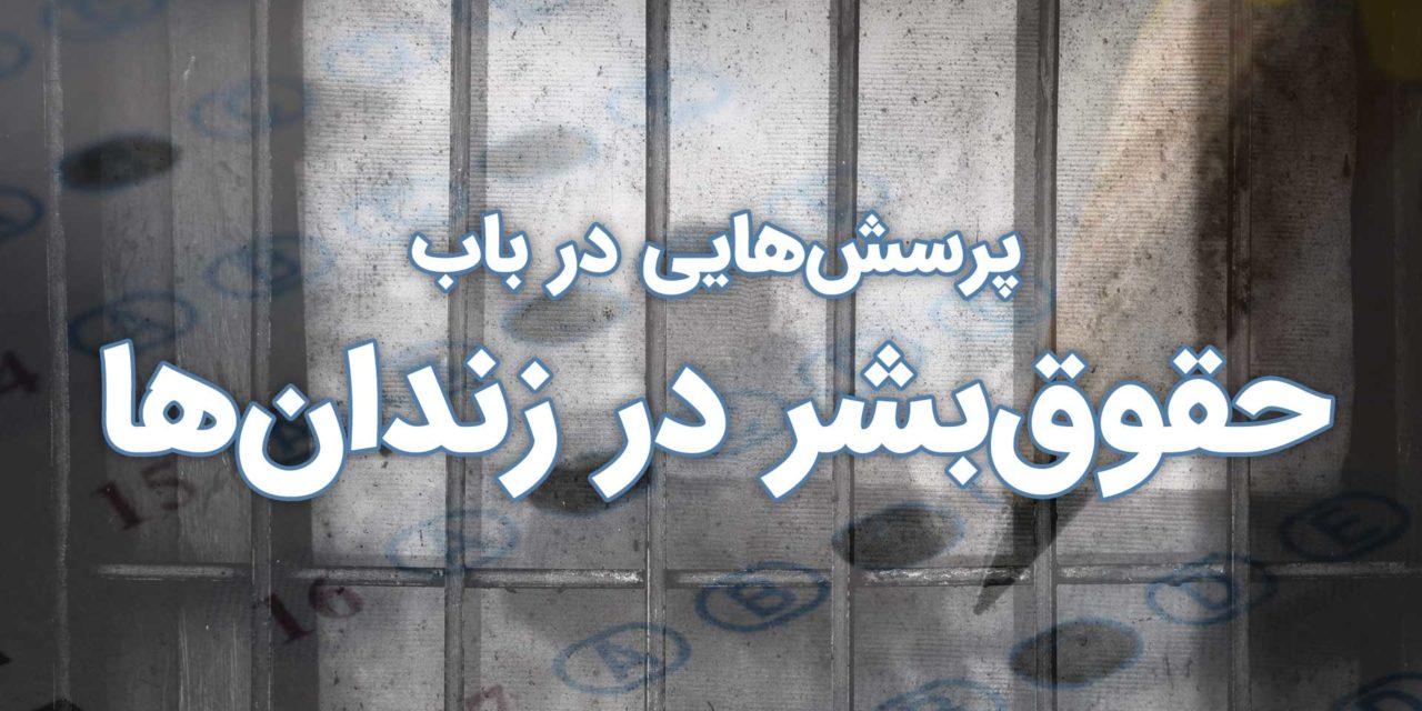 پرسشهایی در باب حقوق بشر در زندانها(۴)