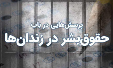 پرسشهایی در باب حقوق بشر در زندانها(۱)