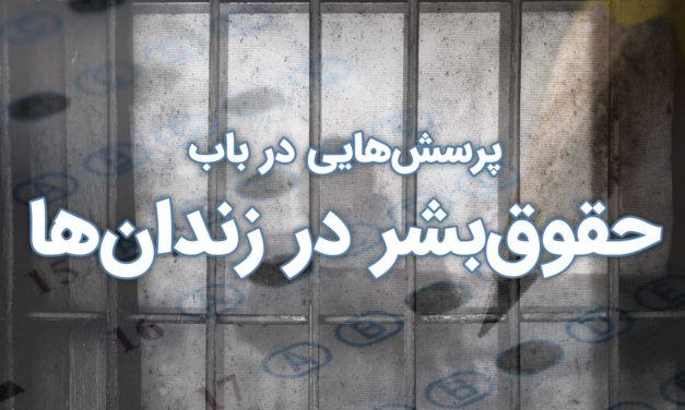 پرسشهایی در باب حقوق بشر در زندانها(۷)