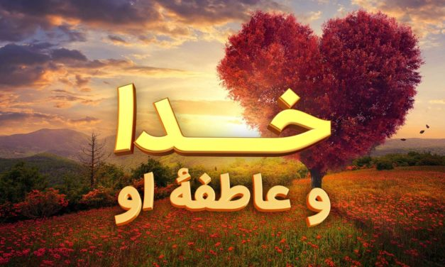 قسمت چهارم – شفاعت ابراهیم