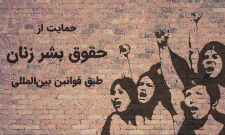 حمایت از حقوق بشر زنان طبق قوانین بینالمللی – قسمت چهارم