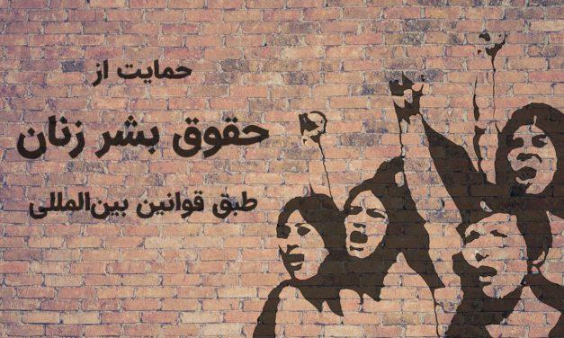 حمایت از حقوق بشر زنان طبق قوانین بینالمللی – قسمت نهم