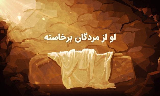 رستاخیز عیسی مسیح