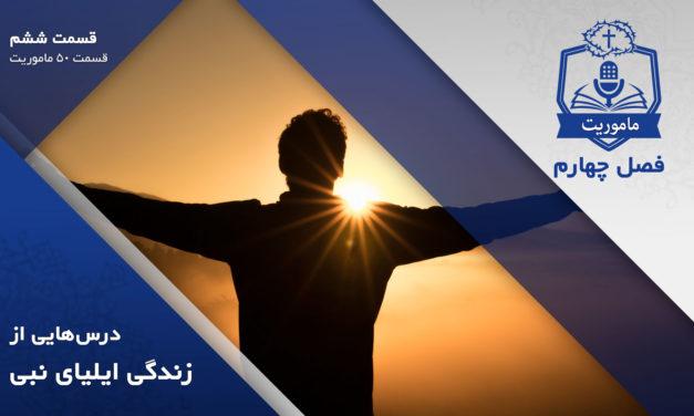 قسمت ۵۰:  درسهایی از زندگی ایلیای نبی