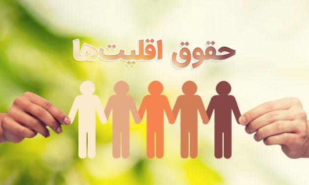 حمایت از حقوق اقلیتها، تحت قانون بینالمللی حقوق بشر