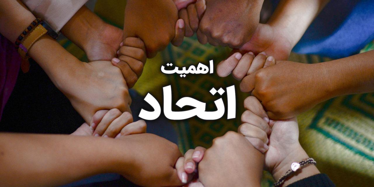 قسمت دوم – معنای اتحاد