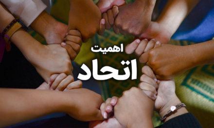 قسمت اول – اهمیت اتحاد با یکدیگر