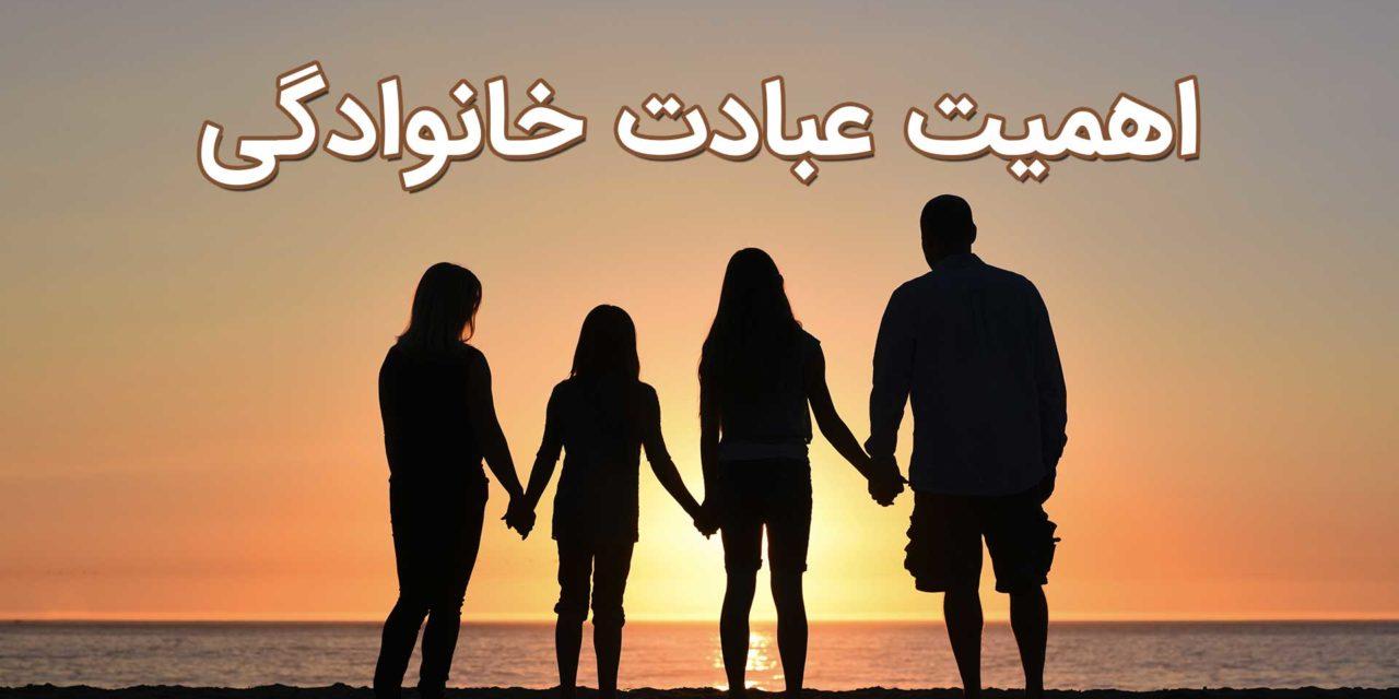 اهمیت عبادت خانوادگی
